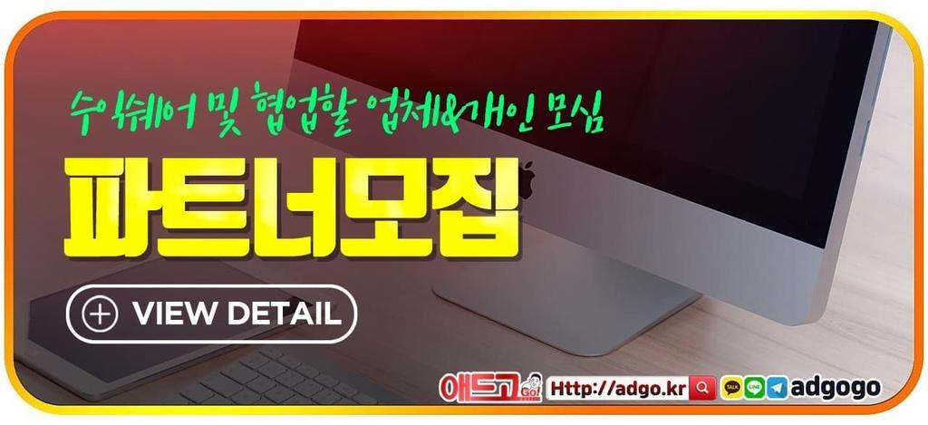 인천서구sns마케팅파트너모집
